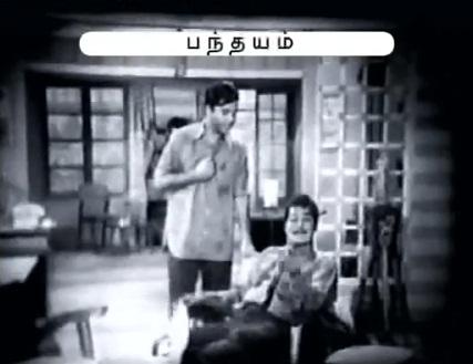 mrr-vasu-avm-rajan-panthayam-1967