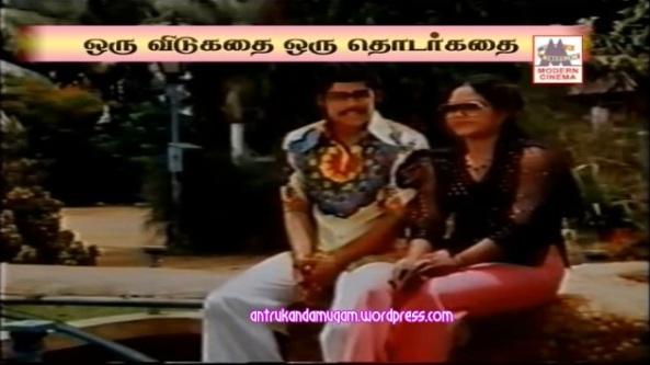 meera-sekar-oru-vidukathai-oru-thodarkathai-1979-1